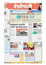4th Dec Buldhana - Read on ipad, iphone, smart phone and tablets.
