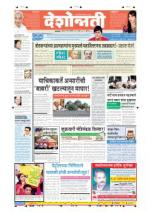 4th Dec Akola Main - Read on ipad, iphone, smart phone and tablets.