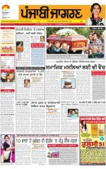 Doaba: Punjabi jagran News : 4th December 2014 - Read on ipad, iphone, smart phone and tablets.