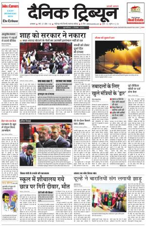 DT_04_December_2014_Ambala - Read on ipad, iphone, smart phone and tablets.