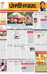 Ludhiana Dehat: Punjabi jagran News : 4th December 2014 - Read on ipad, iphone, smart phone and tablets.