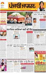Jalandhar Dehat: Punjabi jagran News : 4th December 2014 - Read on ipad, iphone, smart phone and tablets.