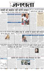 Jansatta, Hindi, 04/12/2014 - Read on ipad, iphone, smart phone and tablets.
