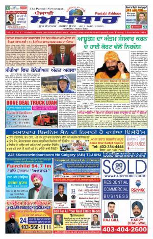 Punjabi Akhbaar 5 Dec 2014