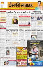 Moga/Faridkot/Muktsar: Punjabi jagran News : 5th December 2014 - Read on ipad, iphone, smart phone and tablets.