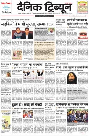 DT_05_December_2014_Ambala - Read on ipad, iphone, smart phone and tablets.