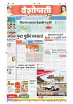 5th Dec Nanded - Read on ipad, iphone, smart phone and tablets.