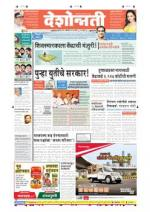 5th Dec Buldhana - Read on ipad, iphone, smart phone and tablets.