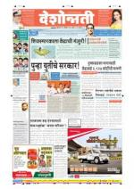 5th Dec Akola - Read on ipad, iphone, smart phone and tablets.