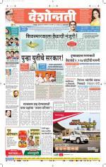 5th Dec Amravati - Read on ipad, iphone, smart phone and tablets.