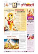 5th Dec Atmonnati - Read on ipad, iphone, smart phone and tablets.
