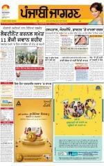 Sangrur\Barnala: Punjabi jagran News : 6th December 2014 - Read on ipad, iphone, smart phone and tablets.