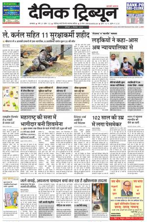DT_06_December_2014_Ambala - Read on ipad, iphone, smart phone and tablets.
