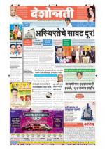 6th Dec Akola Main - Read on ipad, iphone, smart phone and tablets.