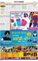 Ludhiana Dehat: Punjabi jagran News : 6th December 2014 - Read on ipad, iphone, smart phone and tablets.