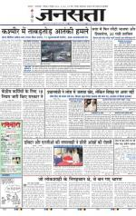 Jansatta, Hindi, 06/12/2014 - Read on ipad, iphone, smart phone and tablets.