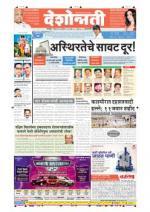 6th Dec Amravati - Read on ipad, iphone, smart phone and tablets.