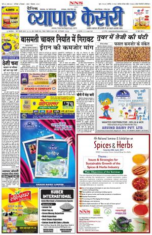 06 December 2014 - Read on ipad, iphone, smart phone and tablets.