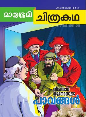 Mathrubhumi Chithrakatha - 2014 January - Read on ipad, iphone, smart phone and tablets.