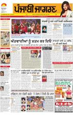 Doaba   : Punjabi jagran News : 7th December 2014 - Read on ipad, iphone, smart phone and tablets.