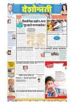 7th Dec Hingoli Parbhani - Read on ipad, iphone, smart phone and tablets.