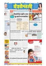 7th Dec Nanded - Read on ipad, iphone, smart phone and tablets.