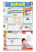 7th Dec Buldhana - Read on ipad, iphone, smart phone and tablets.