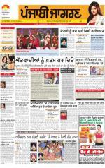 Jalandhar Dehat   : Punjabi jagran News : 7th December 2014 - Read on ipad, iphone, smart phone and tablets.