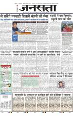 Jansatta, Hindi, 07/12/2014 - Read on ipad, iphone, smart phone and tablets.