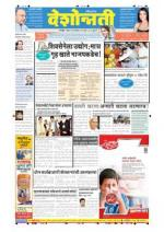 7th Dec Nagpur - Read on ipad, iphone, smart phone and tablets.