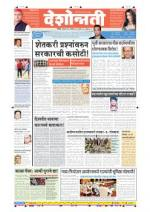 8th Dec Nanded - Read on ipad, iphone, smart phone and tablets.