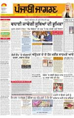 Moga/Faridkot/Muktsar   : Punjabi jagran News : 8th December 2014 - Read on ipad, iphone, smart phone and tablets.