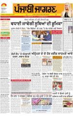 Bathinda   : Punjabi jagran News : 8th December 2014 - Read on ipad, iphone, smart phone and tablets.