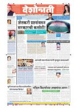 8th Dec Buldhana - Read on ipad, iphone, smart phone and tablets.