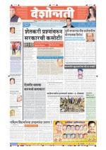8th Dec Amravati - Read on ipad, iphone, smart phone and tablets.