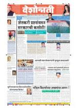 8th Dec Akola Main - Read on ipad, iphone, smart phone and tablets.