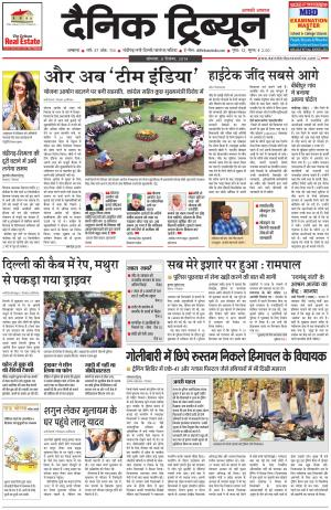 DT_08_December_2014_Ambala - Read on ipad, iphone, smart phone and tablets.