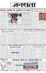 Jansatta, Hindi, 08/12/2014 - Read on ipad, iphone, smart phone and tablets.