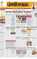 Ludhiana Dehat   : Punjabi jagran News : 8th December 2014 - Read on ipad, iphone, smart phone and tablets.