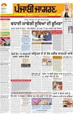 Jalandhar Dehat   : Punjabi jagran News : 8th December 2014 - Read on ipad, iphone, smart phone and tablets.