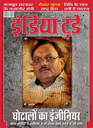 India Today Hindi-17th December 2014 - Read on ipad, iphone, smart phone and tablets.