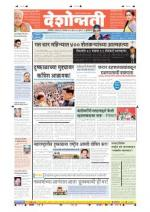 9th Dec Buldhana - Read on ipad, iphone, smart phone and tablets.