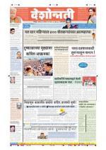 9th Dec Amravati - Read on ipad, iphone, smart phone and tablets.