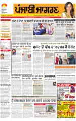 Bathinda: Punjabi jagran News : 9th December 2014 - Read on ipad, iphone, smart phone and tablets.