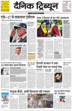 DT_09_December_2014_Ambala - Read on ipad, iphone, smart phone and tablets.