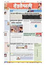 9th Dec Nagpur - Read on ipad, iphone, smart phone and tablets.