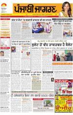 Jalandhar Dehat: Punjabi jagran News : 9th December 2014 - Read on ipad, iphone, smart phone and tablets.