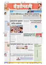 9th Dec Akola Main - Read on ipad, iphone, smart phone and tablets.