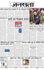 Jansatta, Hindi, 09/12/2014 - Read on ipad, iphone, smart phone and tablets.