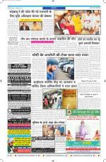 09-12-2014 Hindi - Read on ipad, iphone, smart phone and tablets.